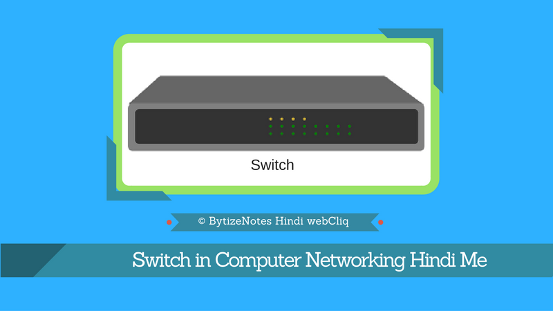 switch in hindi networking