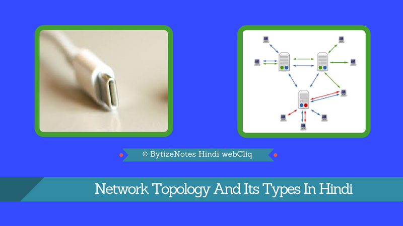 network topology and its types in hindi