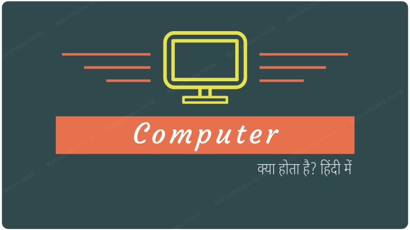 what is computer in hindi - computer kya hai