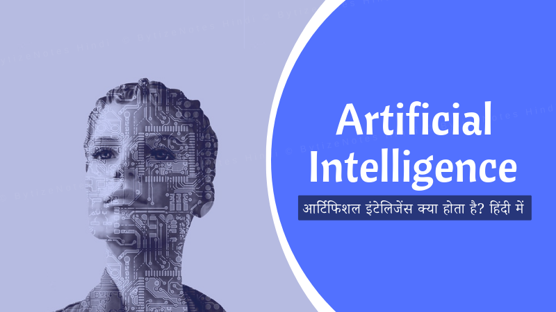about artificial intelligence in hindi